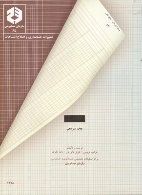 نشريه 65 تغييرات حسابداري و اصلاح اشتباهات (سازمان حسابرسي )