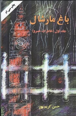 باغ مارشال جلد 1 خاطرات خسرو (كريم پور) اوحدي