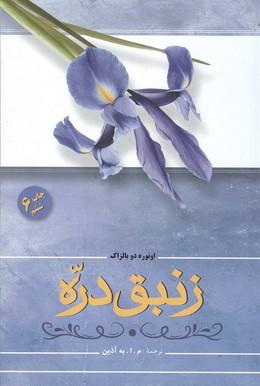 زنبق دره بالزاك (به آذين) فردوس