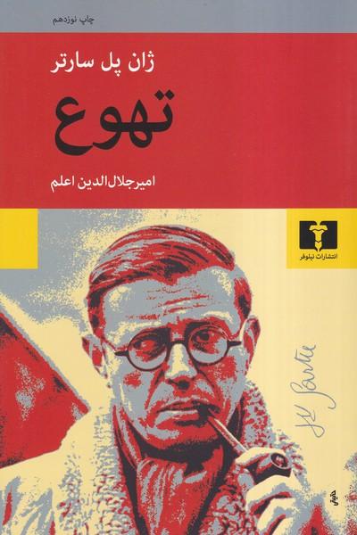 تهوع سارتر (اعلم) نيلوفر