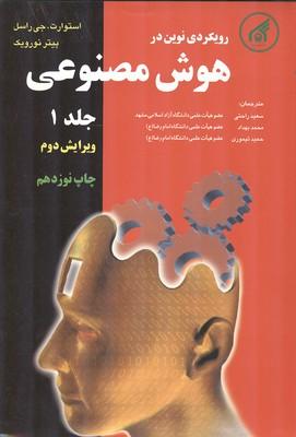 رويكردي نوين در هوش مصنوعي جلد 1 راسل (راحتي) دانشگاه امام رضا