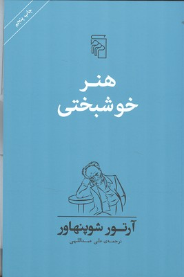 هنر خوشبختي شوپنهاور (عبداللهي) مركز