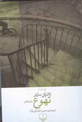 تهوع سارتر (سليماني نژاد) چشمه