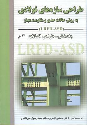 طراحي سازه هاي فولادي جلد 6 (ازهري) اركان دانش