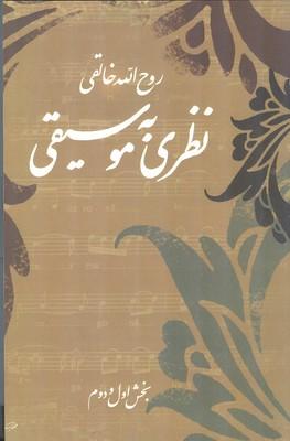 نظري به موسيقي (خالقي) صفي عليشاه