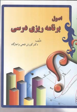 اصول برنامه ريزي درسي (فتحي واجارگاه) ايران زمين