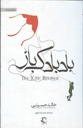 بادبادك باز حسيني (بلوچ) راه معاصر