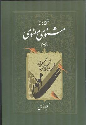 شرح جامع مثنوي معنوي جلد 2 (زماني) اطلاعات