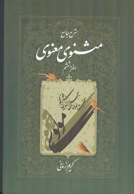 شرح جامع مثنوي معنوي جلد 6 (زماني) اطلاعات