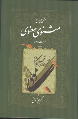 شرح جامع مثنوي معنوي جلد 7 (زماني) اطلاعات