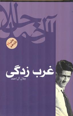 غرب زدگي (آل احمد) فردوس