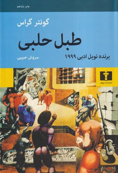 طبل حلبي گراس (حبيبي) نيلوفر