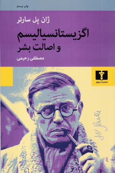اگزيستانسياليسم و اصالت بشر سارتر (رحيمي) نيلوفر