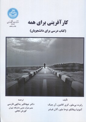 كار آفريني براي همه بي ملور (يدالهي فارسي) دانشگاه تهران