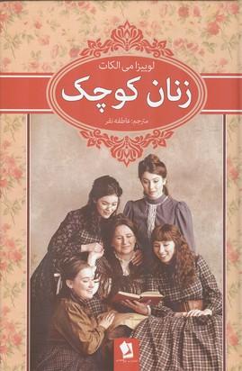 زنان كوچك الكات (نفر) شيرمحمدي