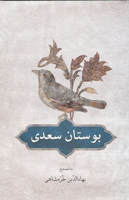 بوستان سعدي (خرمشاهي) دوستان