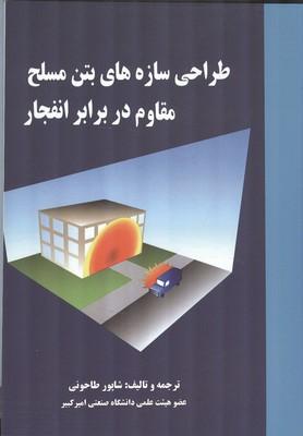 طراحي سازه هاي بتن مسلح مقاوم در برابر انفجار (طاحوني) علم و ادب