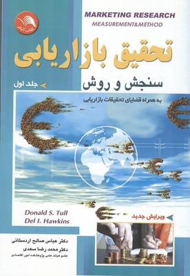 تحقيق بازاريابي سنجش و روش جلد 1 (اردستاني) آيلار