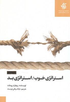 استراتژي خوب/ استراتژي بد روملت (وطن دوست) آريانا قلم