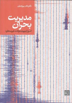 مديريت بحران اصول ايمني در حوادث غير منتظره (بيروديان) جهاد دانشگاهي مشهد