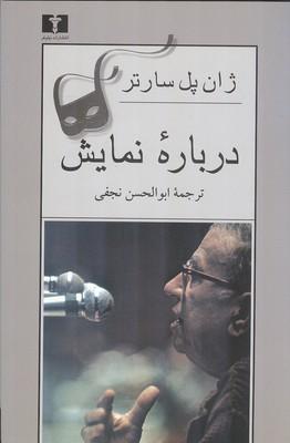 درباره نمايش سارتر (نجفي) نيلوفر