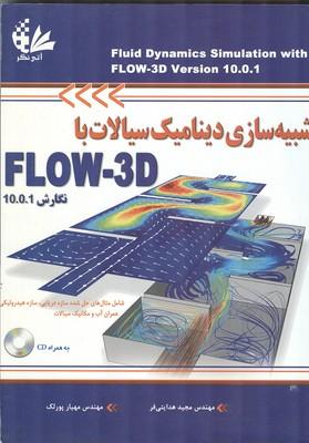 شبيه سازي ديناميك سيالات با flow-3d (هدايتي فر) آتي نگر