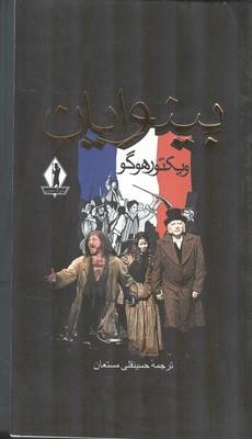 بينوايان 2جلدي هوگو (مستعان) بدرقه جاويدان