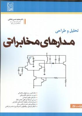 تحليل و طراحي مدارهاي مخابراتي (نشاطي) نص