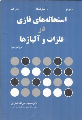 استحاله هاي فازي در فلزات و آلياژها پورتر (علي اف خضرايي) نوپردازان