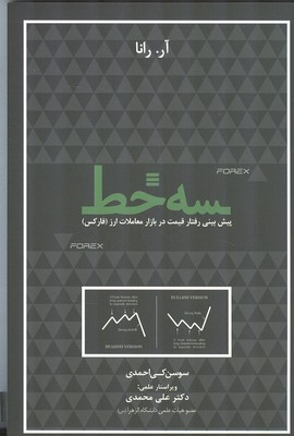 سه خط پيش بيني رفتار قيمت در بازار معاملات ارز رانا (كي احمدي) مهربان نشر