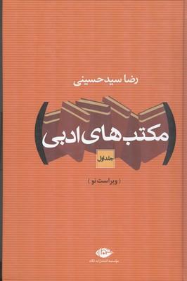 مكتب هاي ادبي دوره 2 جلدي (سيد حسيني) نگاه