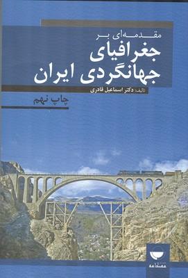 مقدمه اي بر جغرافياي جهانگردي ايران (قادري) مهكامه