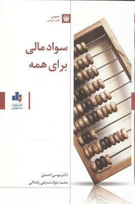 سواد مالي براي همه (احمدي) بورس