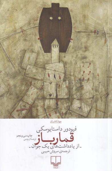 قمارباز داستايوسكي (حبيبي) چشمه