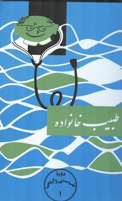 طبيب خانواده (اژدري) اقبال