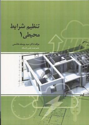 تنظيم شرايط محيطي 1 (هاشمي) صانعي