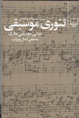 تئوري موسيقي (كمال پورتراب) چشمه