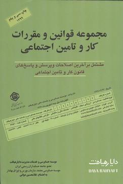 مجموعه قوانين و مقررات كار و تامين اجتماعي 1399 (دواني) كيومرث