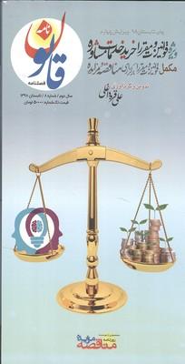 قوانين و مقررات خريد خدمات مشاوره (قره داغي) مناقصه مزايده
