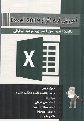 آموزش نرم افزار EXcel 2019 (آبشوري) پندار پارس