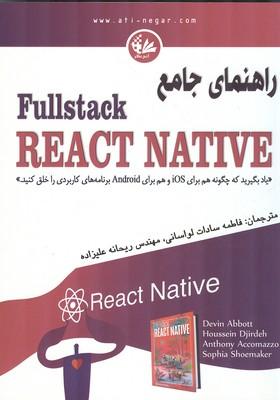راهنماي جامع Fullstack React Native (لواساني) آتي نگر