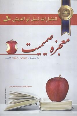معجزه صميميت (غلامرضايي) نسل نو انديش