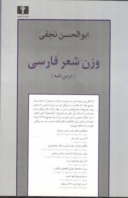 وزن شعر فارسي (نجفي) نيلوفر