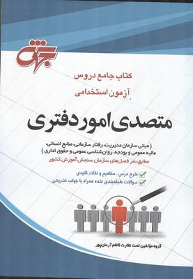 كتاب جامع دروس آزمون استخدامي متصدي امور دفتري (آرمان پور) جهش