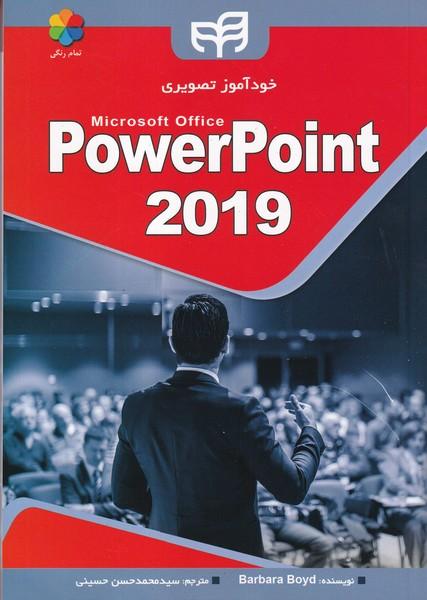 خود آموز تصويري power point 2019 بويد (حسيني) كيان رايانه