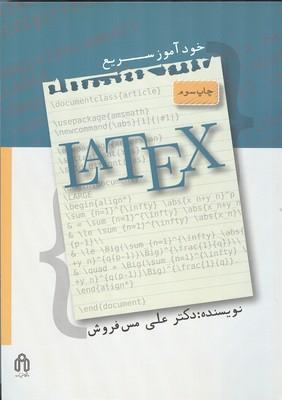 خودآموز سريع LATEX (مس فروش) صنعتي شاهرود