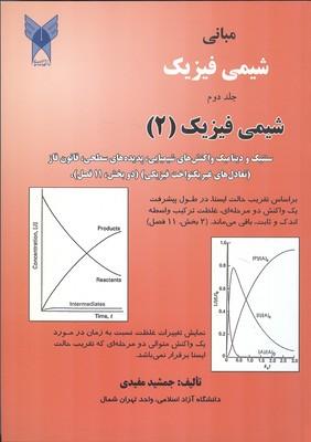 مباني شيمي فيزيك 2 جلد 2 (مفيدي)دانشگاه آزاد تهران شمال
