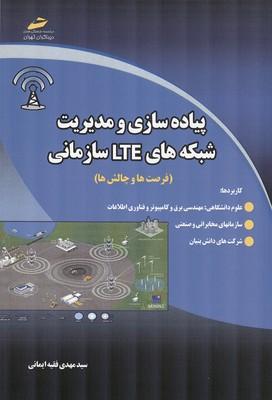 پياده سازي و مديريت شبكه هاي LTE سازماني (فقيه ايماني) ديباگران