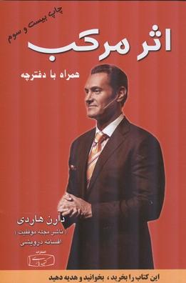 اثر مركب همراه با دفترچه هاردي (درويشي) كتيبه پارسي