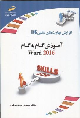 آموزش گام به گام word 2016 (ذاكري) ديباگران